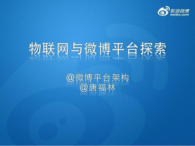 物联⺴⽹网与微博平台探索 @微博平台架构 @唐福林