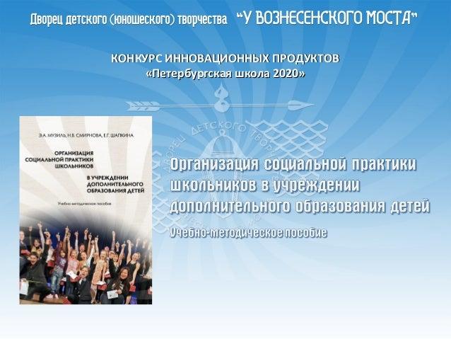КОНКУРС ИННОВАЦИОННЫХ ПРОДУКТОВКОНКУРС ИННОВАЦИОННЫХ ПРОДУКТОВ «Петербургская школа 2020»«Петербургская школа 2020»