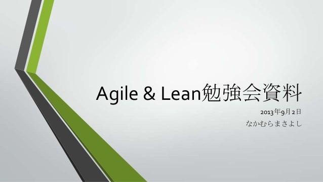 Agile & Lean勉強会資料 2013年9月2日 なかむらまさよし