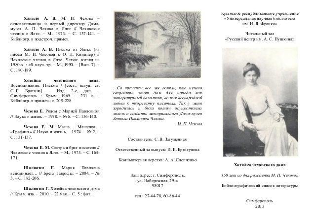 Ханило А. В. М. П. Чехова – основательница и первый директор Дома- музея А. П. Чехова в Ялте // Чеховские чтения в Ялте. –...