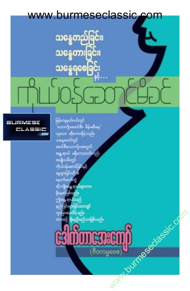 www.burmeseclassic.com w w w .burm eseclassic.com