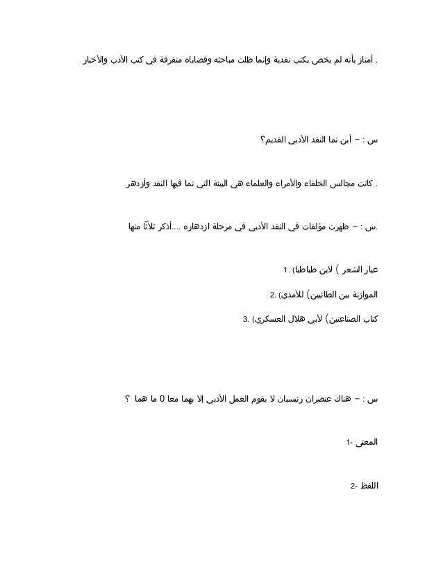 كتاب قضية اللفظ والمعنى pdf