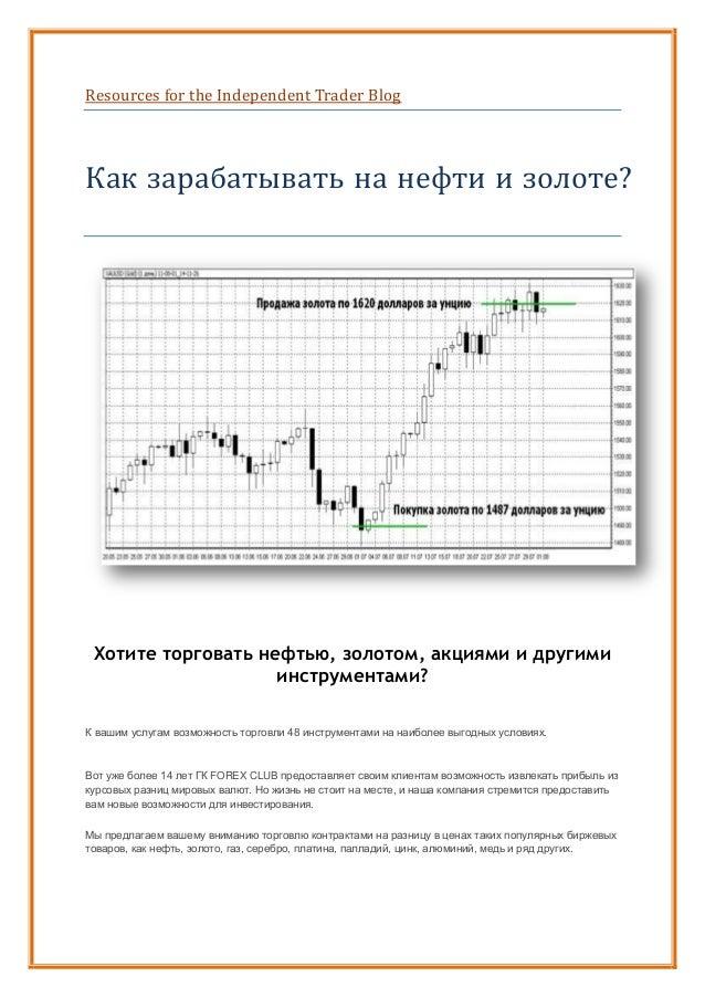 Resources for the Independent Trader Blog Как зарабатывать на нефти и золоте? Хотите торговать нефтью, золотом, акциями и ...