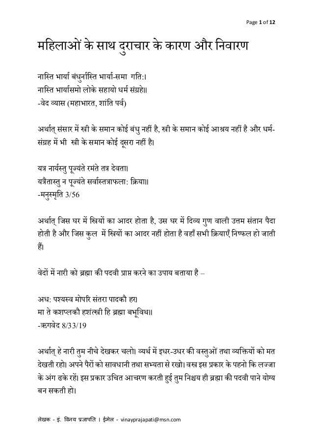 Page1of12  लेखक – इं. िवनय प्रजापित । ईमेल - vinayprajapati@msn.com मिहलाओंके साथ दुराचार के कारण और िनवारण नाि त भा...