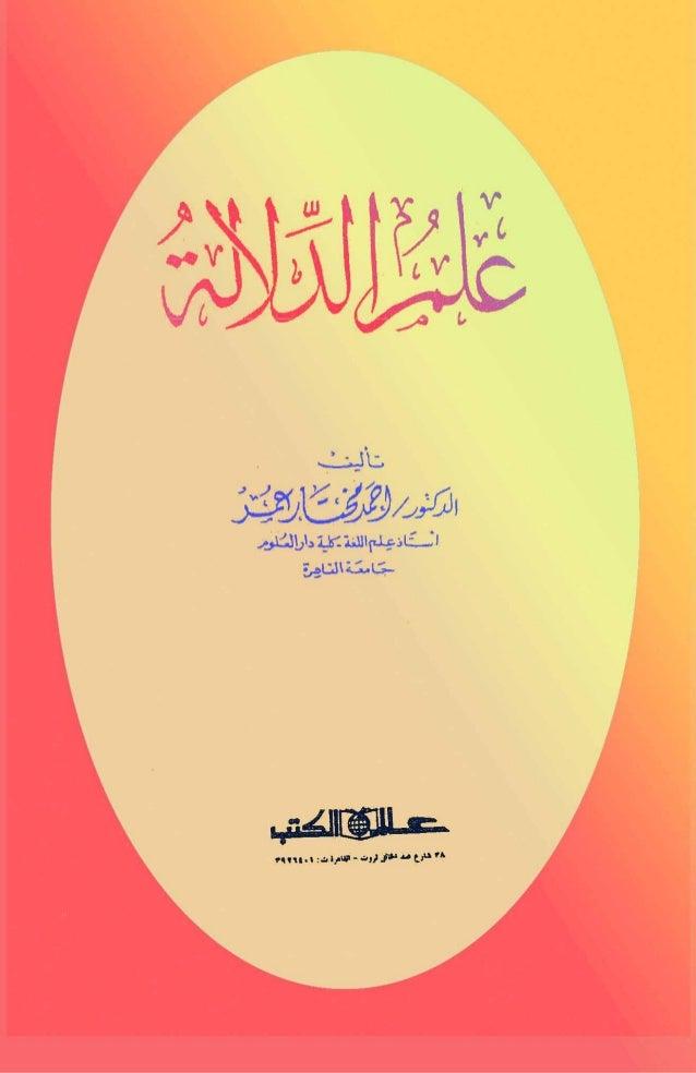 علم  الدلالة  د أحمد مختار عمر