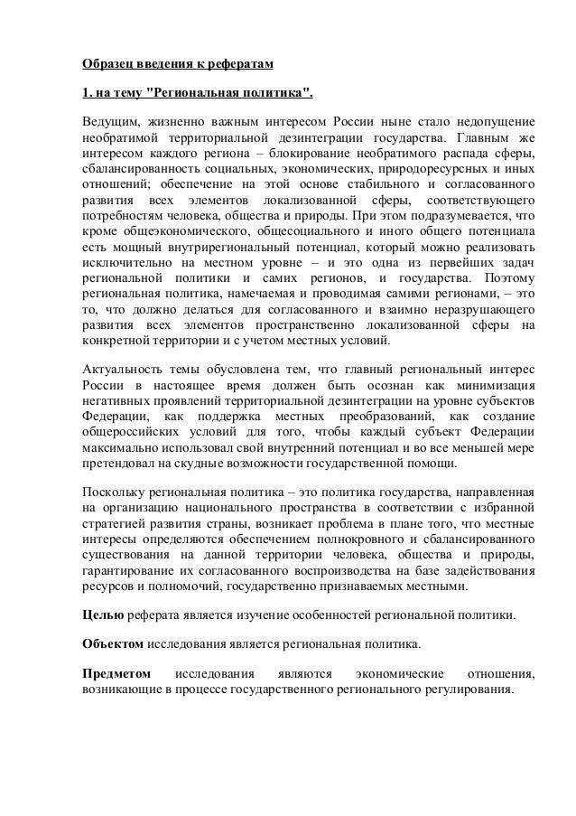 """Образец введения к рефератам 1. на тему """"Региональная политика"""". Ведущим, жизненно важным интересом России ныне стало недо..."""