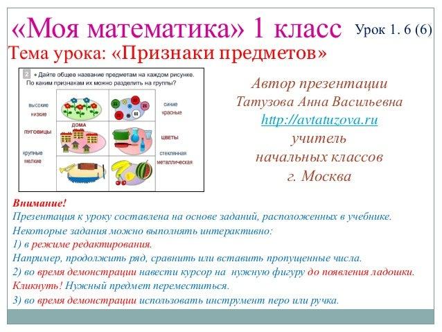 «Моя математика» 1 класс Урок 1. 6 (6) Тема урока: «Признаки предметов» Некоторые задания можно выполнять интерактивно: 1)...