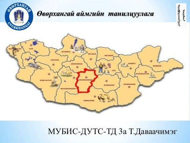 Өвөрхангай аймгийн танилцуулага МУБИС-ДУТС-ТД 3а Т.Даваачимэг