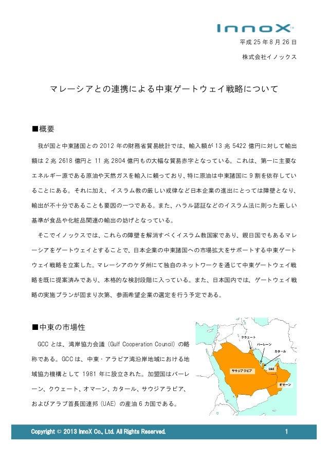Copyright 2013 InnoX Co., Ltd. All Rights Reserved. 1 平成 25 年 8 月 26 日 株式会社イノックス マレーシアとの連携による中東ゲートウェイ戦略について ■概要 我が国と中東諸国との...