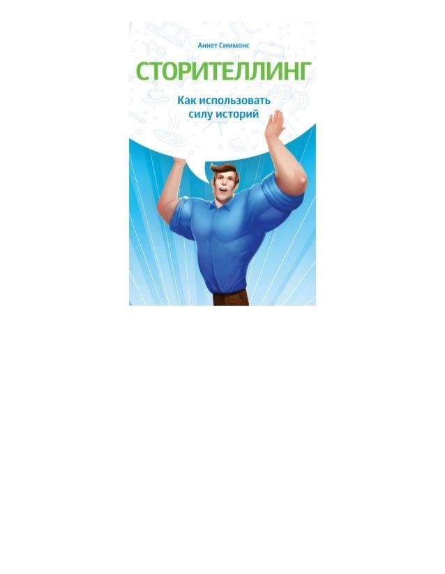 Аннет Симмонс Сторителлинг. Как использовать силу историй Издательский текст http://www.litres.ru/pages/biblio_book/?art=5...