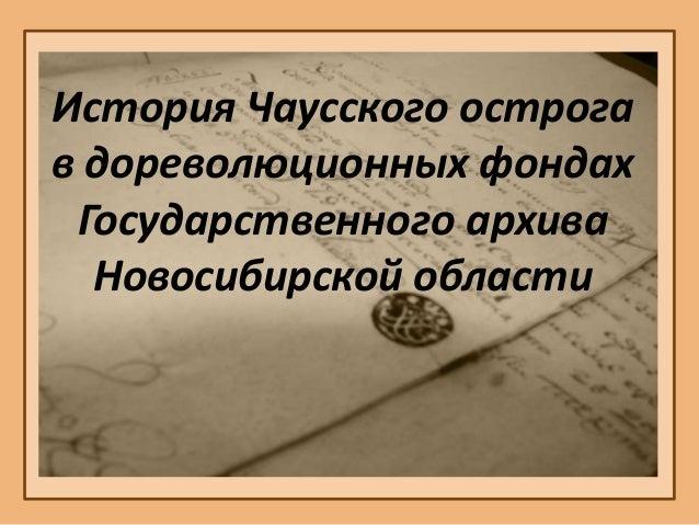 История Чаусского острога в дореволюционных фондах Государственного архива Новосибирской области