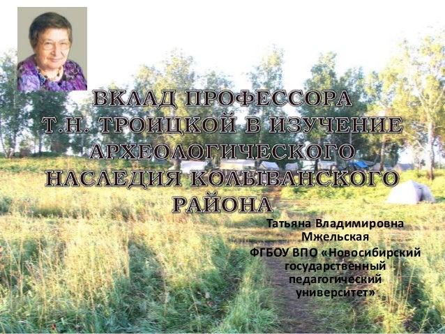 Татьяна Владимировна Мжельская ФГБОУ ВПО «Новосибирский государственный педагогический университет»