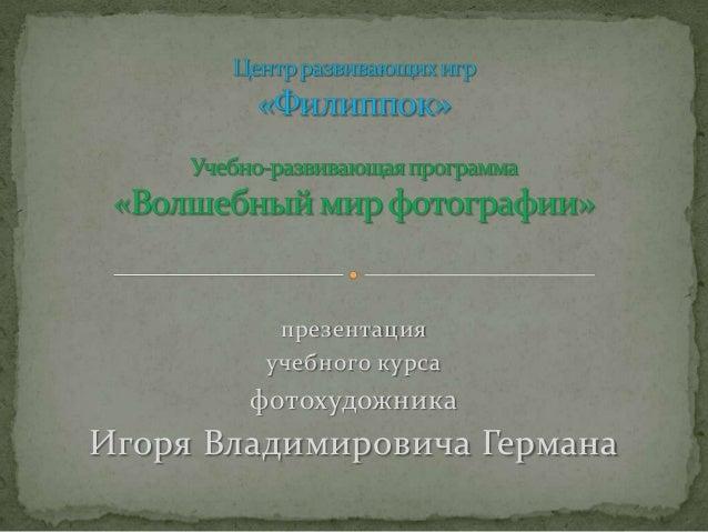 презентация учебного курса фотохудожника Игоря Владимировича Германа