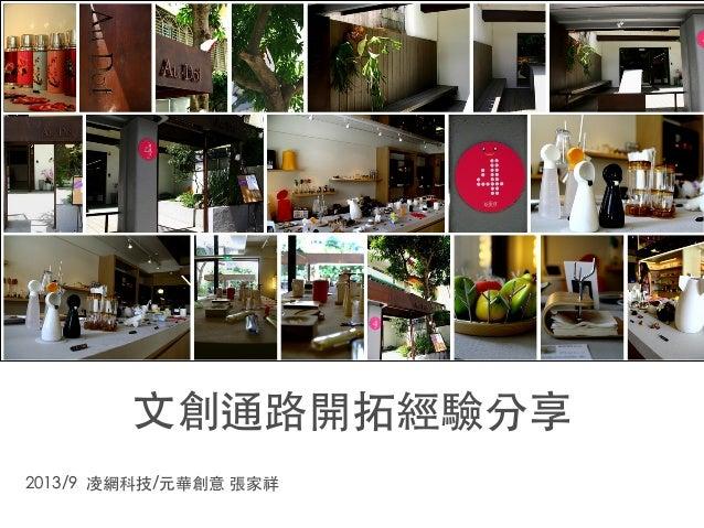 通路開拓經驗分 2013/9 凌網科技/元華創意 張家祥