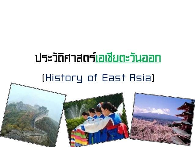 ประวัติศาสตร์เอเชียตะวันออก (History of East Asia)