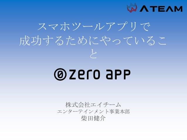 スマホツールアプリで 成功するためにやっているこ と 株式会社エイチーム エンターテインメント事業本部 柴田健介