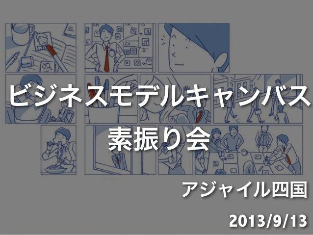 ビジネスモデルキャンバス 素振り会 アジャイル四国 2013/9/13