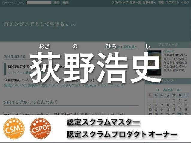 荻野浩史 おぎのひろし 認定スクラムマスター 認定スクラムプロダクトオーナー