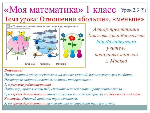 «Моя математика» 1 класс Урок 2.3 (9) Тема урока: Отношения «больше», «меньше» Некоторые задания можно выполнять интеракти...
