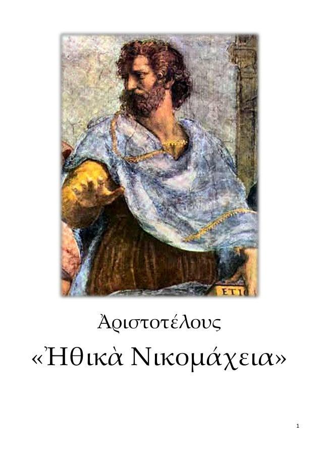 1 Ἀριστοτέλους «Ἠθικὰ Νικομάχεια»