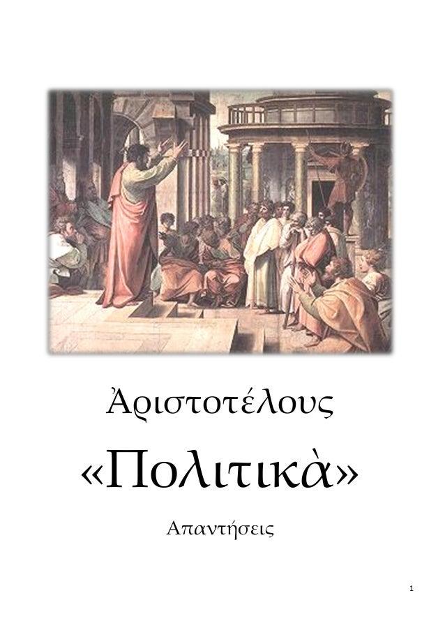 1 Ἀριστοτέλους «Πολιτικὰ» Απαντήσεις