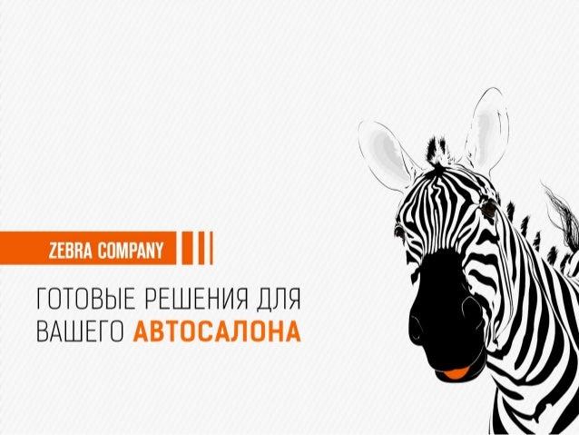 Почему мы можем решить ваши задачи? Потому что ZebraCompany – это PR-агентство, которое сочетает в себе классические техно...