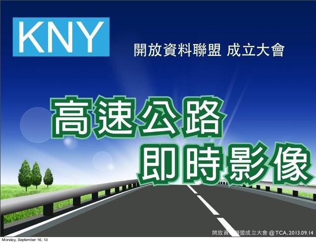 KNY開放資料聯盟成⽴立⼤大會 @ TCA, 2013.09.14 開放資料聯盟 成⽴立⼤大會 Monday, September 16, 13