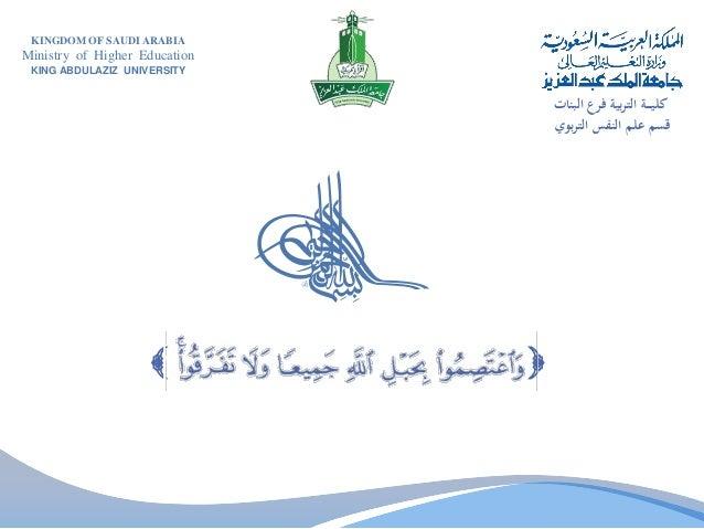 البنات فرع التربية ـةـــيكل النفس علم قسمبويرالت KINGDOM OF SAUDI ARABIA Ministry of Higher ...