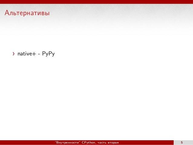 """Альтернативы native+ - PyPy """"Внутренности"""" CPython, часть вторая 5"""