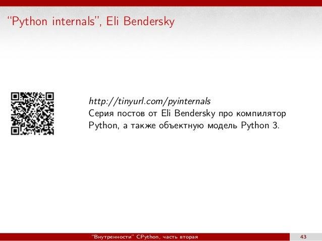 """""""Python internals"""", Eli Bendersky http://tinyurl.com/pyinternals Серия постов от Eli Bendersky про компилятор Python, а та..."""