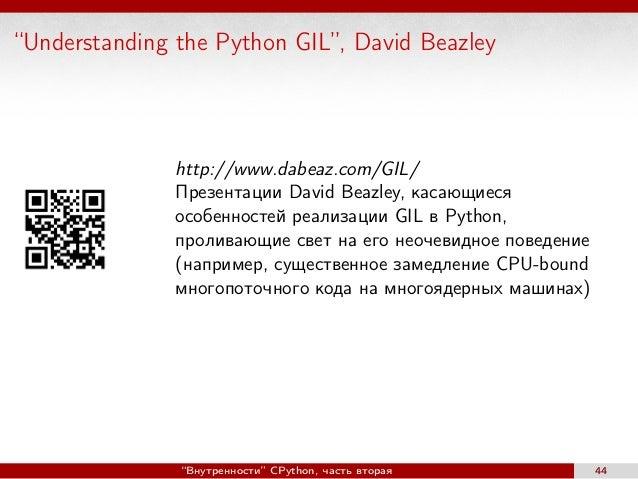 """Understanding the Python GIL"", David Beazley http://www.dabeaz.com/GIL/ Презентации David Beazley, касающиеся особенносте..."