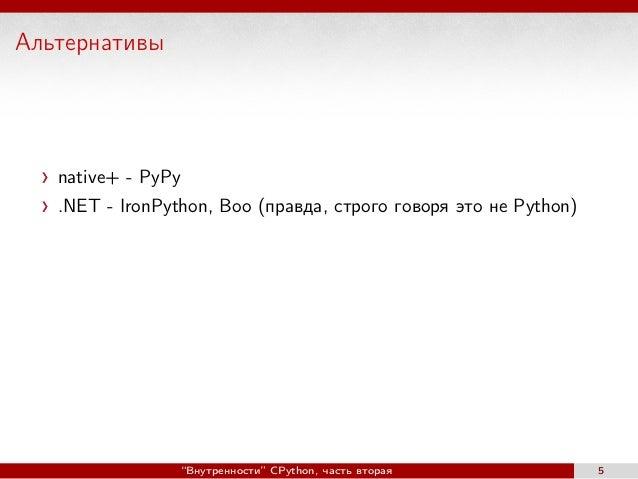 """Альтернативы native+ - PyPy .NET - IronPython, Boo (правда, строго говоря это не Python) """"Внутренности"""" CPython, часть вто..."""