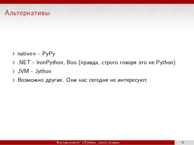 Альтернативы native+ - PyPy .NET - IronPython, Boo (правда, строго говоря это не Python) JVM - Jython Возможно другие. Они...
