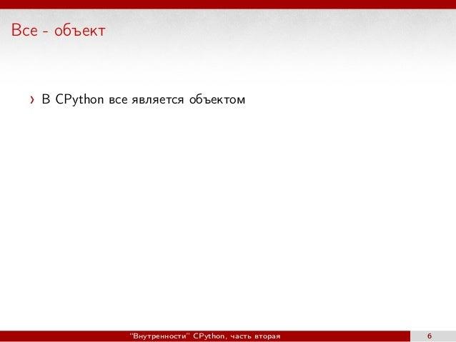 """Все - объект В CPython все является объектом """"Внутренности"""" CPython, часть вторая 6"""
