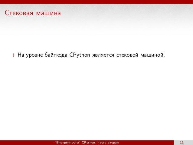 """Стековая машина На уровне байткода CPython является стековой машиной. """"Внутренности"""" CPython, часть вторая 11"""