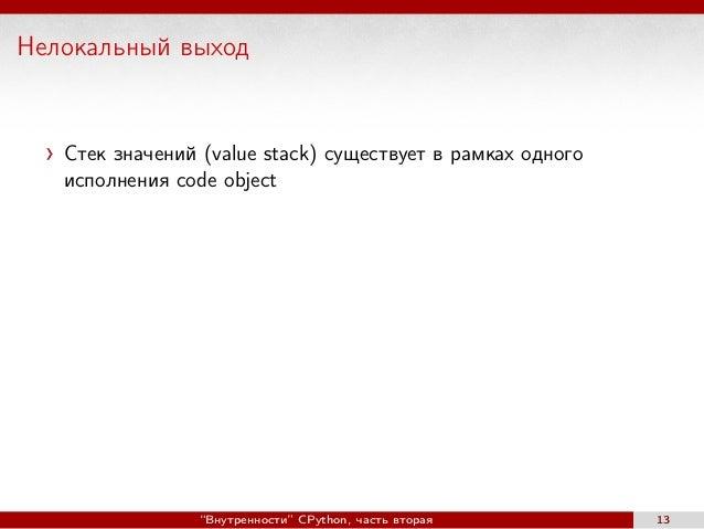"""Нелокальный выход Стек значений (value stack) существует в рамках одного исполнения code object """"Внутренности"""" CPython, ча..."""