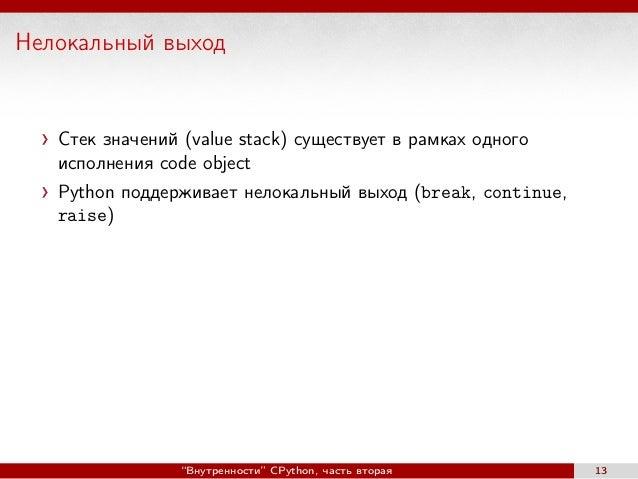 Нелокальный выход Стек значений (value stack) существует в рамках одного исполнения code object Python поддерживает нелока...