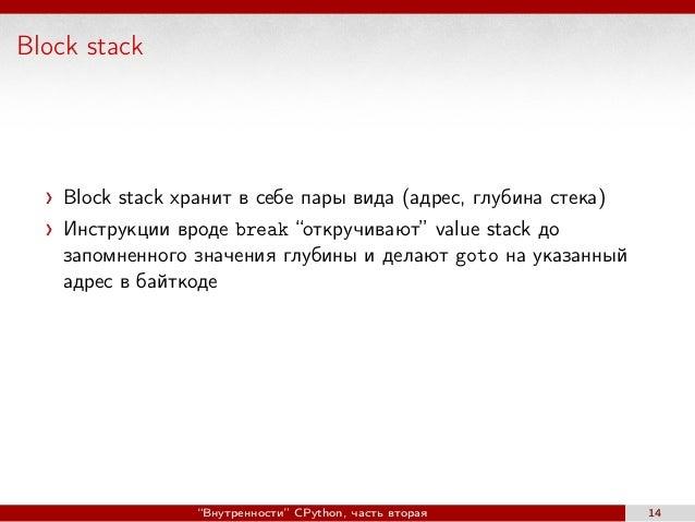"Block stack Block stack хранит в себе пары вида (адрес, глубина стека) Инструкции вроде break ""откручивают"" value stack до..."