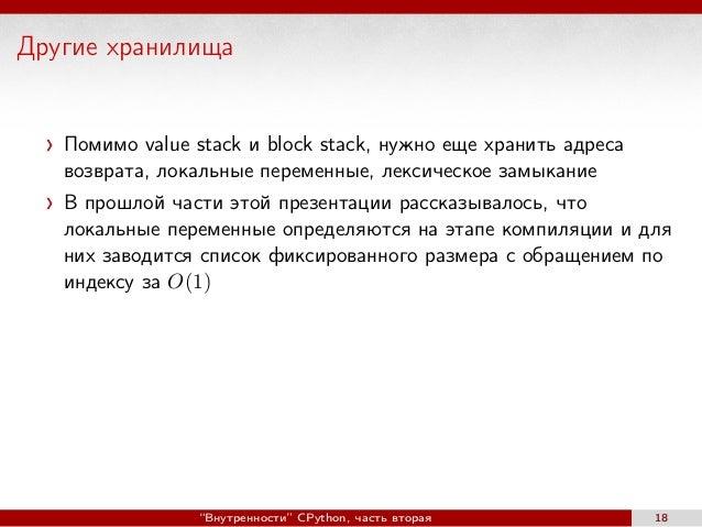 Другие хранилища Помимо value stack и block stack, нужно еще хранить адреса возврата, локальные переменные, лексическое за...