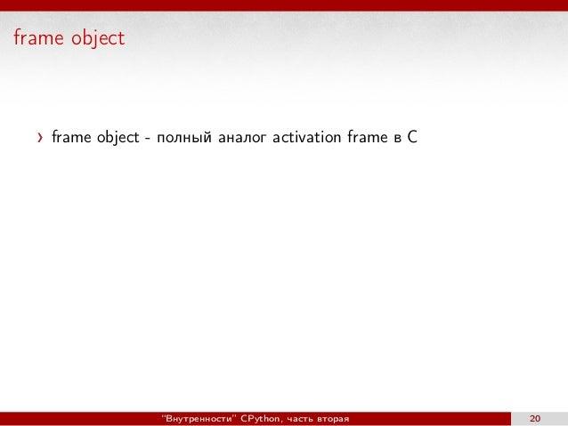 """frame object frame object - полный аналог activation frame в С """"Внутренности"""" CPython, часть вторая 20"""