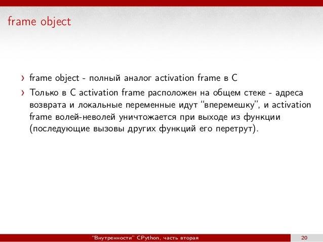 frame object frame object - полный аналог activation frame в С Только в C activation frame расположен на общем стеке - адр...