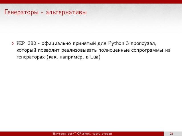 Генераторы - альтернативы PEP 380 - официально принятый для Python 3 пропоузал, который позволит реализовывать полноценные...
