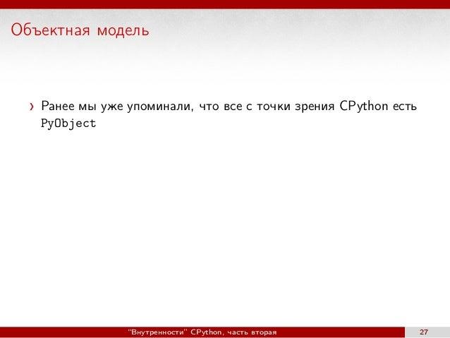 """Объектная модель Ранее мы уже упоминали, что все с точки зрения CPython есть PyObject """"Внутренности"""" CPython, часть вторая..."""