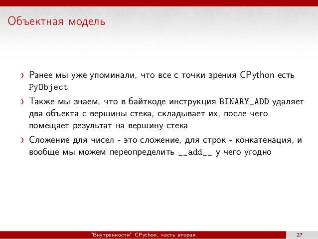 Объектная модель Ранее мы уже упоминали, что все с точки зрения CPython есть PyObject Также мы знаем, что в байткоде инстр...
