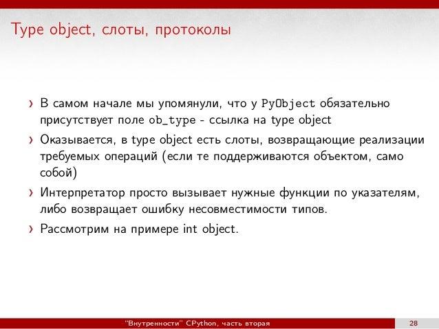 Type object, слоты, протоколы В самом начале мы упомянули, что у PyObject обязательно присутствует поле ob_type - ссылка н...
