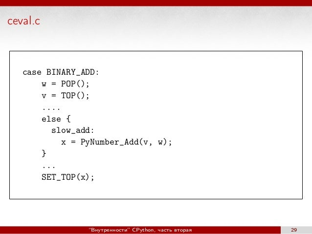 "ceval.c case BINARY_ADD: w = POP(); v = TOP(); .... else { slow_add: x = PyNumber_Add(v, w); } ... SET_TOP(x); ""Внутреннос..."