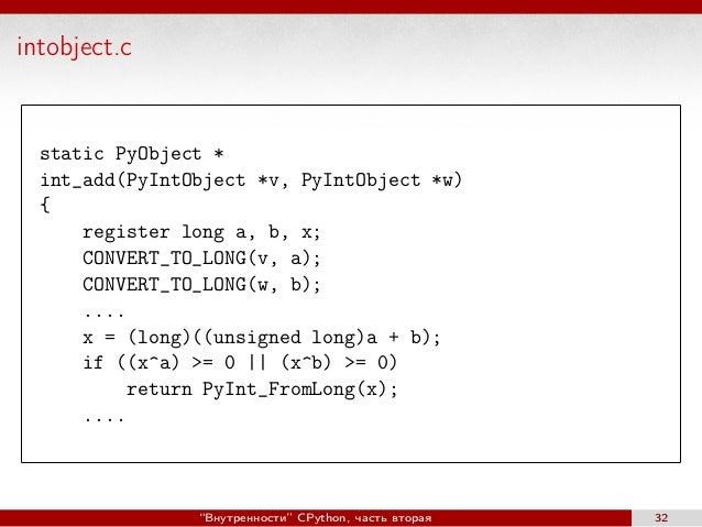 intobject.c static PyObject * int_add(PyIntObject *v, PyIntObject *w) { register long a, b, x; CONVERT_TO_LONG(v, a); CONV...