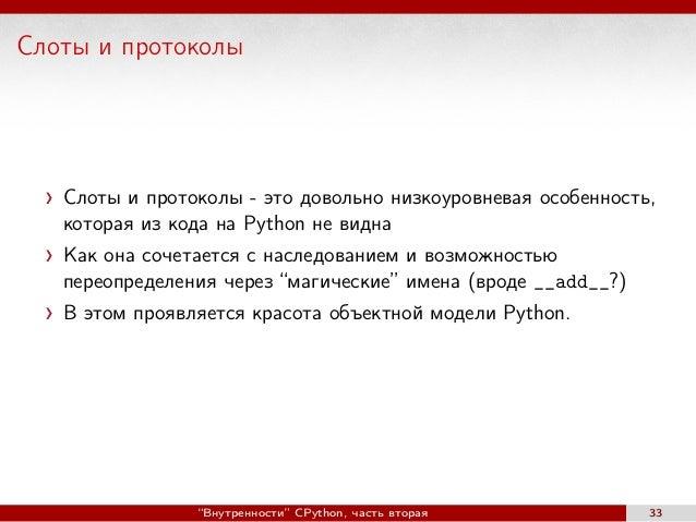 Слоты и протоколы Слоты и протоколы - это довольно низкоуровневая особенность, которая из кода на Python не видна Как она ...