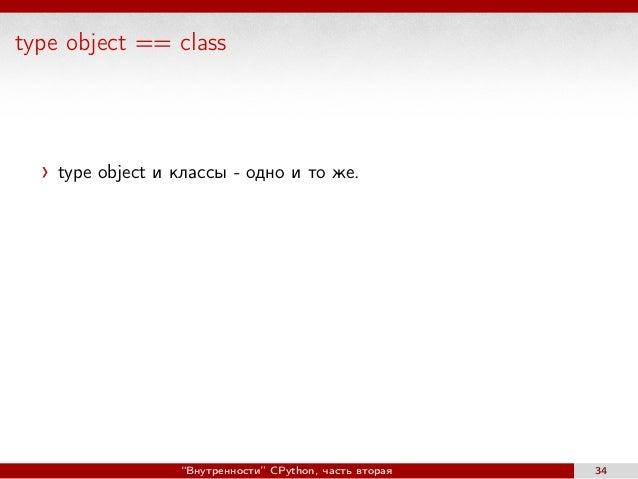 """type object == class type object и классы - одно и то же. """"Внутренности"""" CPython, часть вторая 34"""