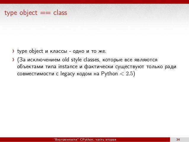 type object == class type object и классы - одно и то же. (За исключением old style classes, которые все являются объектам...